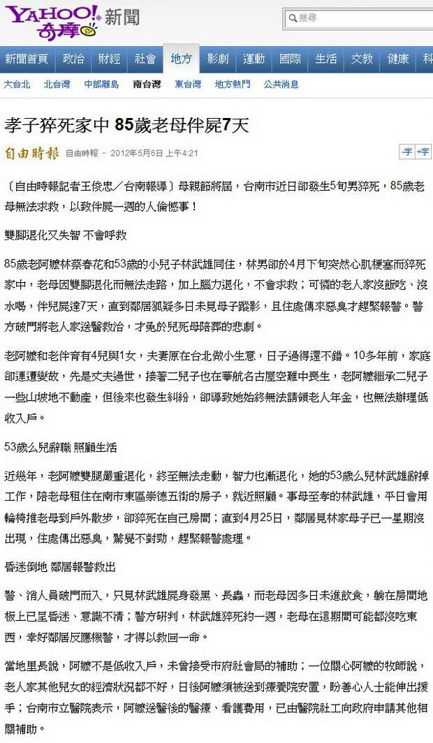 孝子猝死家中 85歲老母伴屍7天-2012.05.06