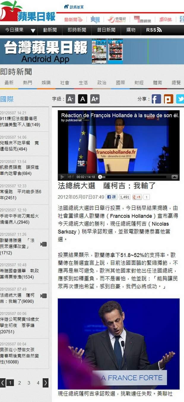 法總統大選 薩柯吉:我輸了-2012.05.07