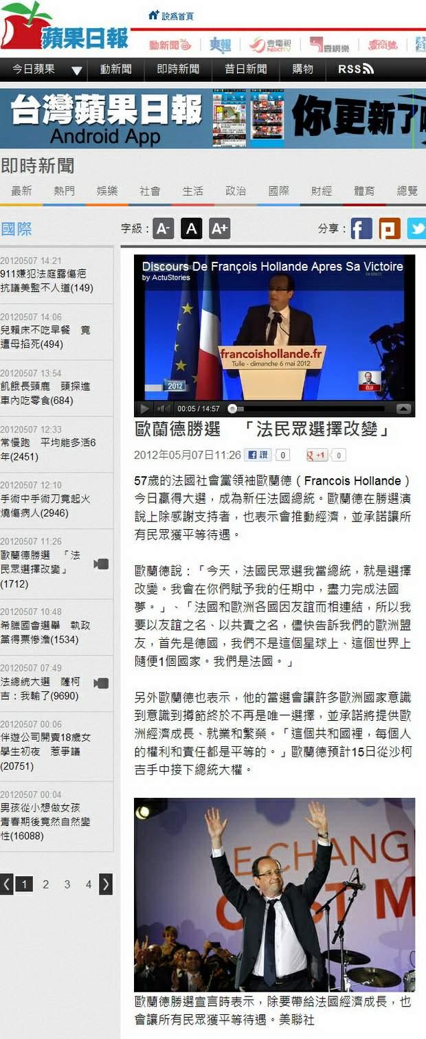 歐蘭德勝選 「法民眾選擇改變」-2012.05.07