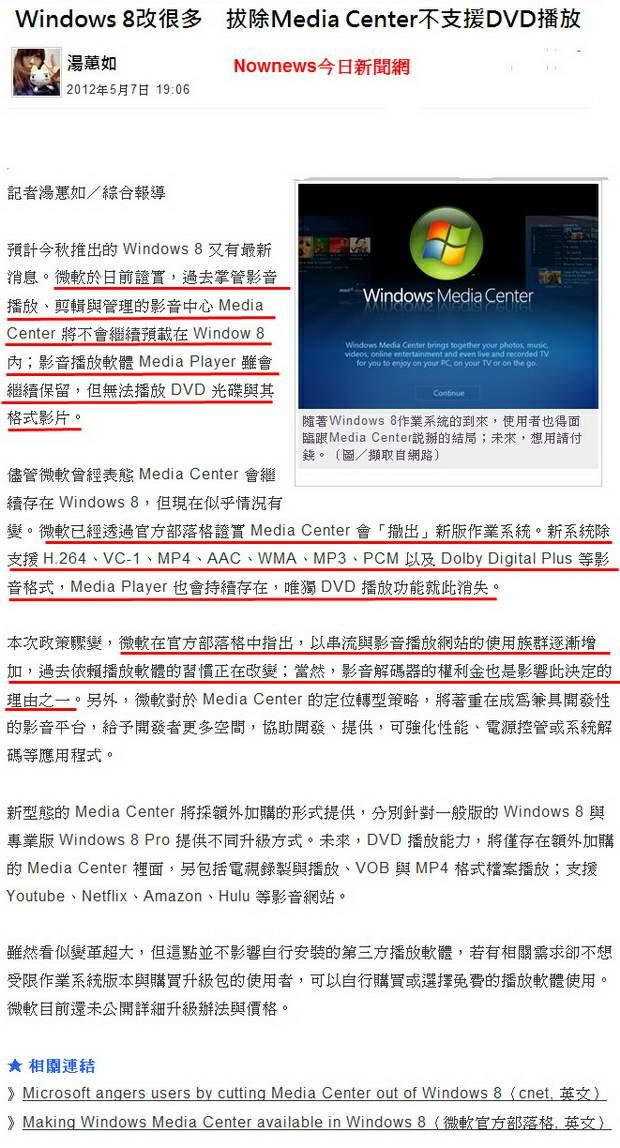 Windows 8改很多 拔除Media Center不支援DVD播放-2012.05.08