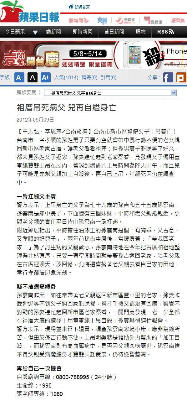 祖厝吊死病父 兒再自縊身亡-2012.05.09