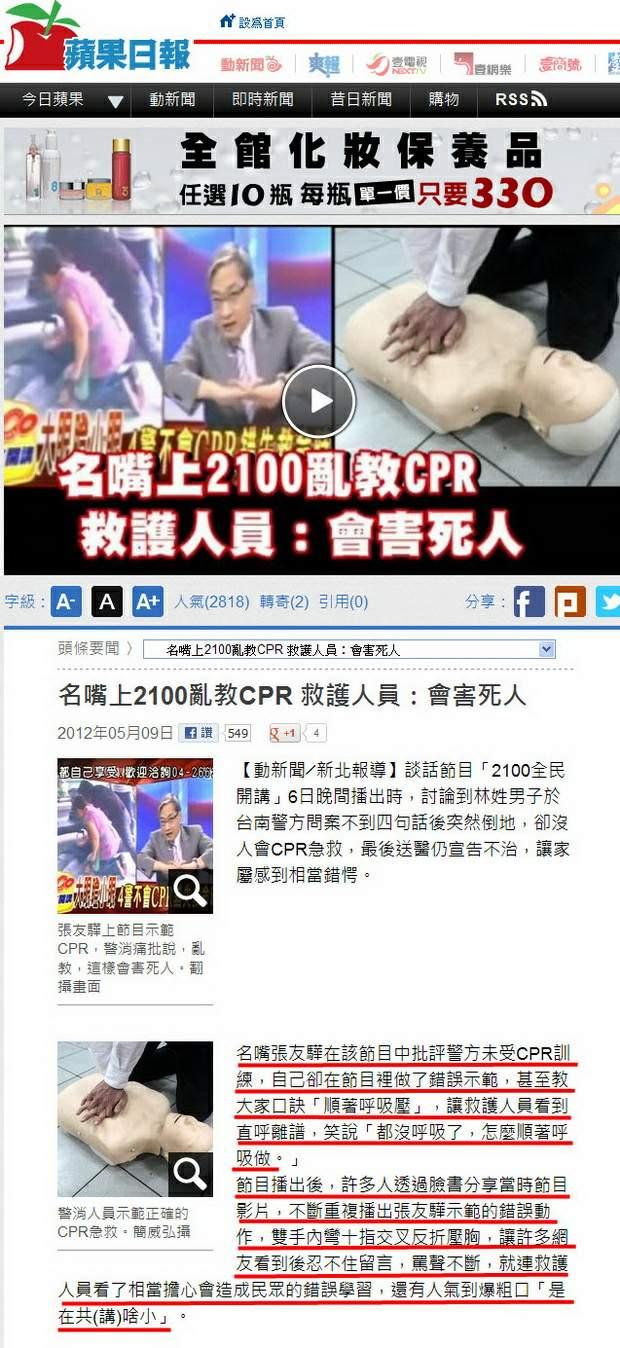 名嘴上2100亂教CPR 救護人員:會害死人-2012.05.09-01
