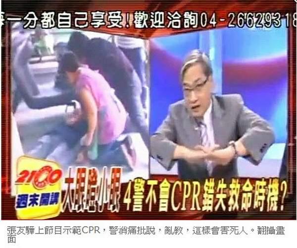 名嘴上2100亂教CPR 救護人員:會害死人-2012.05.09-02