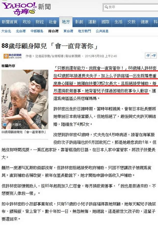 88歲母顧身障兒 「會一直背著你」-2012.05.09