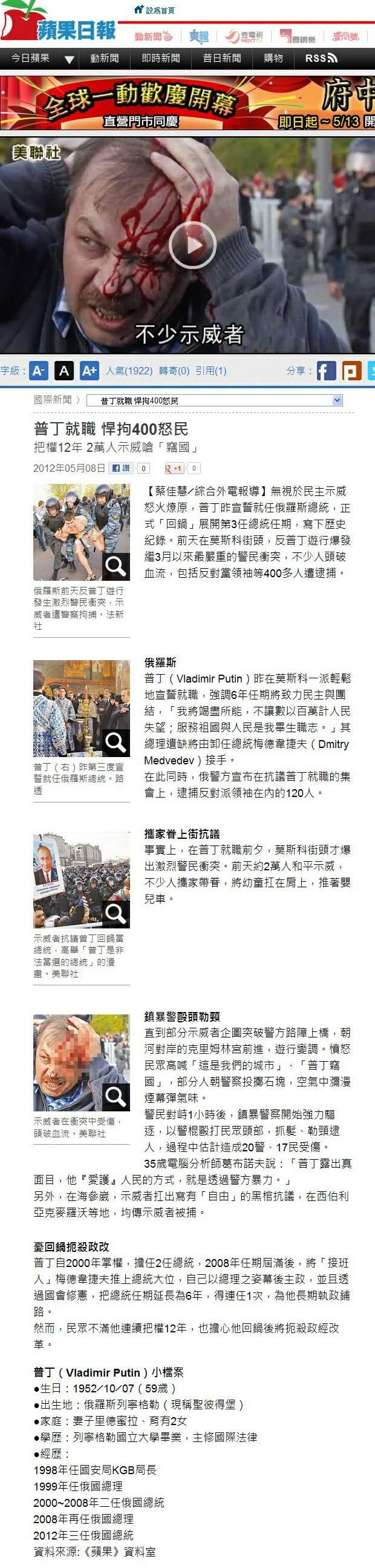 普丁就職 悍拘400怒民-2012.05.08-01