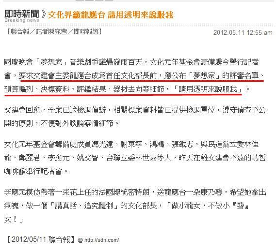 文化界籲龍應台 請用透明來說服我 -2012.05.11
