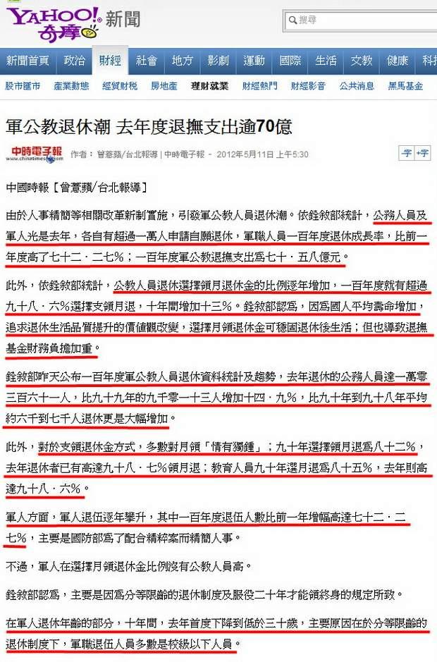 軍公教退休潮 去年度退撫支出逾70億-2012.05.11-01