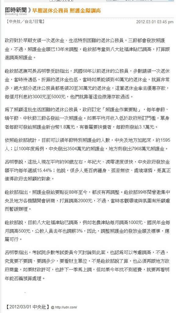 早期退休公務員 照護金擬調高 -2012.03.01