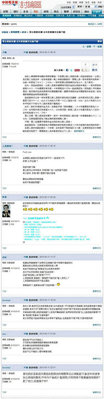軍公教退休潮 去年度退撫支出逾70億 -中國時報討論區-2012.05.11