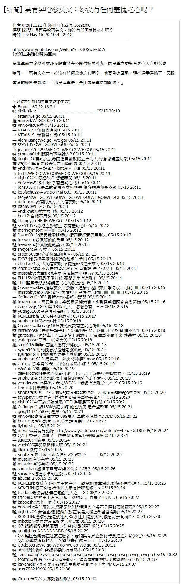 吳育昇嗆蔡英文:妳沒有任何羞愧之心嗎?-2012.05.15