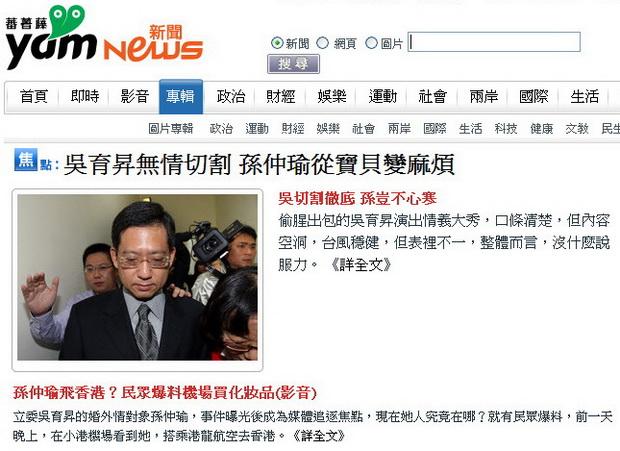 吳育昇無情切割 孫仲瑜從寶貝變麻煩-2009.11.21