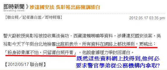 涉違國安法 吳彰裕出庭強調清白-2012.05.17