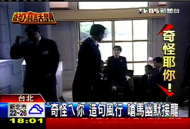 周美青嗆馬「奇怪ㄟ你」!一夕爆紅發燒句 -2012.05.21-02