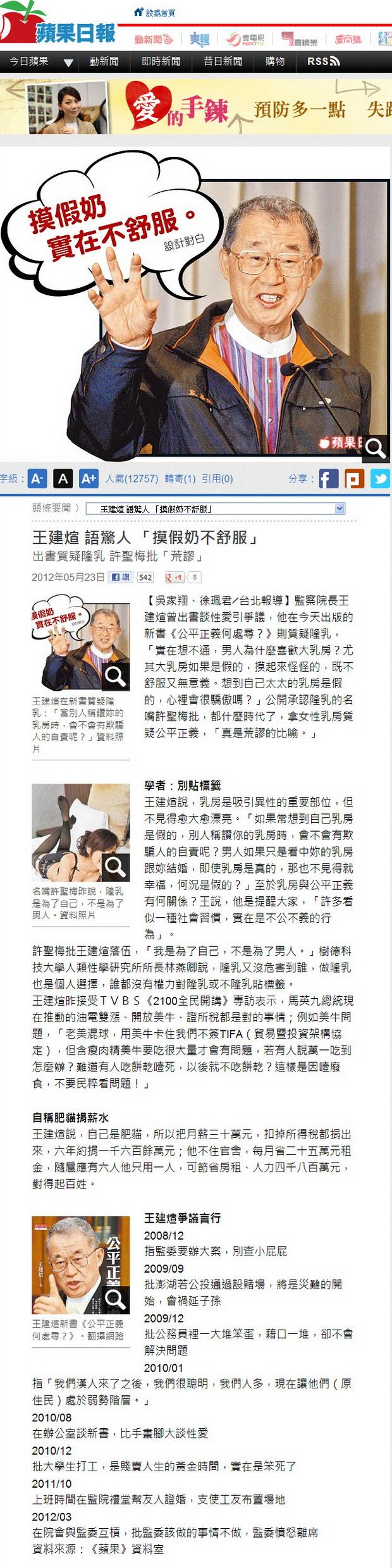 王建煊 語驚人 「摸假奶不舒服」-2012.05.23-01