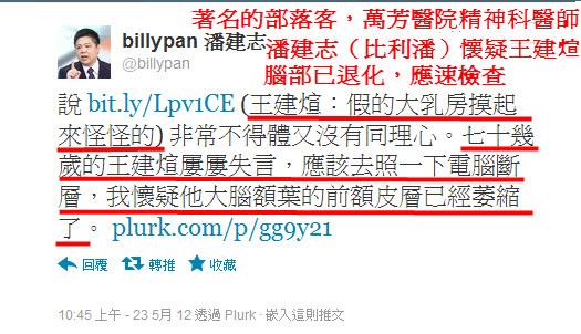 王建煊大腦額葉的前額皮層可能已萎縮-2012.05.23