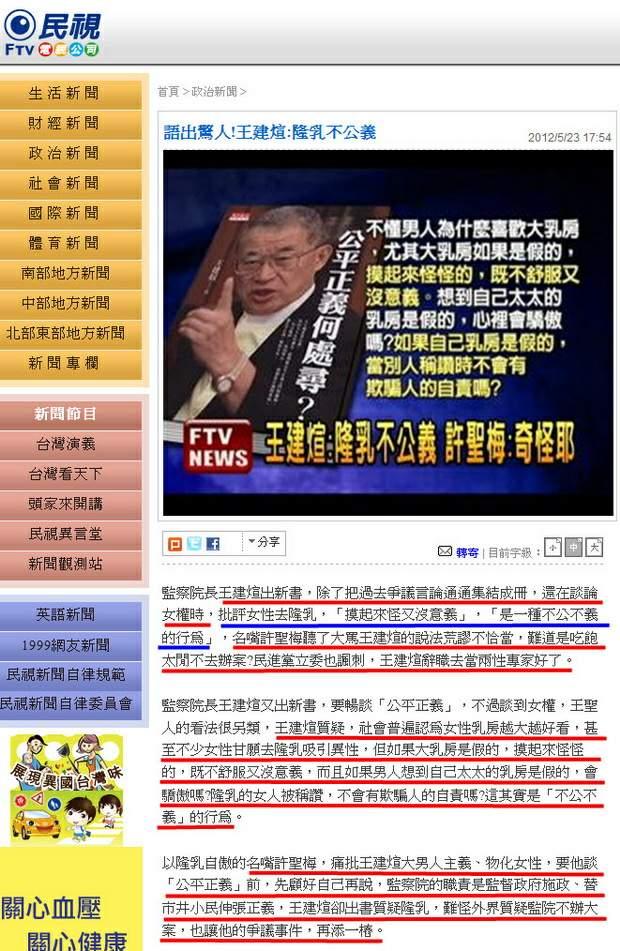 語出驚人!王建煊:隆乳不公義-2012.05.23