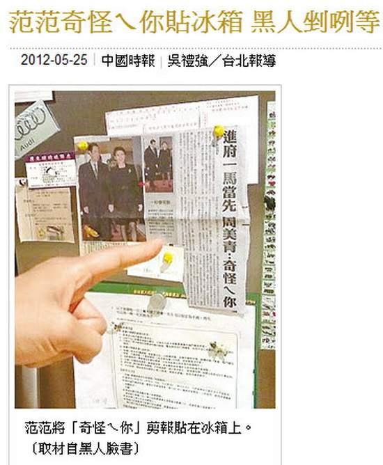 范范奇怪ㄟ你貼冰箱 黑人剉咧等-2012.05.25-02