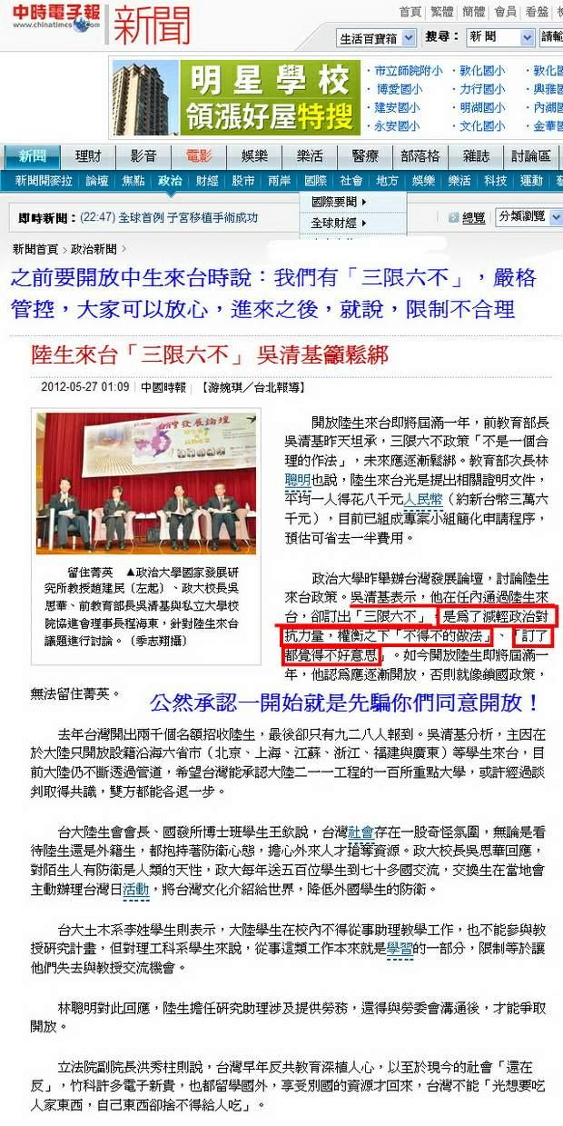 陸生來台「三限六不」 吳清基籲鬆綁-2012.05.27