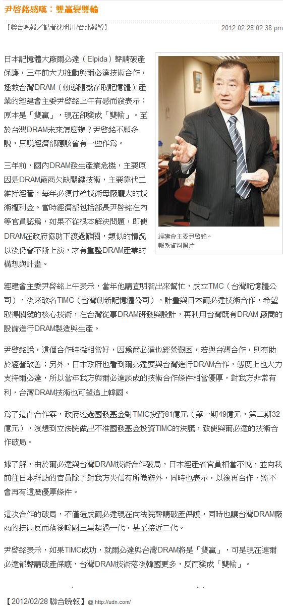 尹啟銘感嘆:雙贏變雙輸-2012.02.28