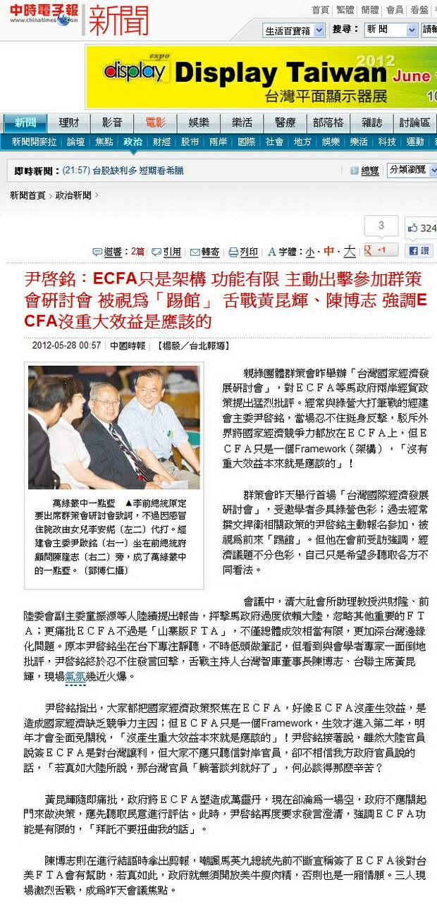 尹啟銘:ECFA只是架構 功能有限 -2012.05.28