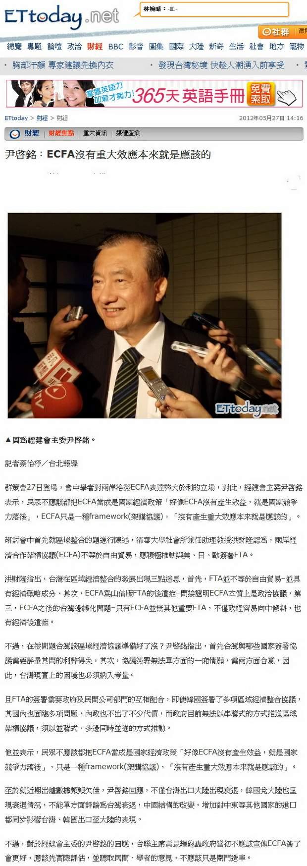 尹啟銘:ECFA沒有重大效應本來就是應該的.-2012.05.28