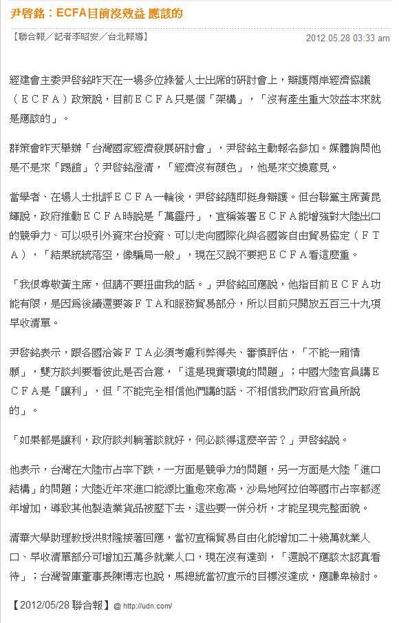 尹啟銘:ECFA目前沒效益 應該的-2012.05.28
