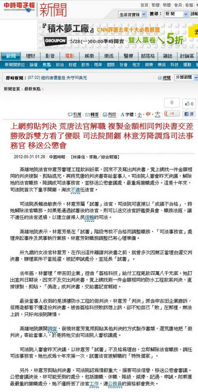 上網剪貼判決 荒唐法官解職 -2012.05.31