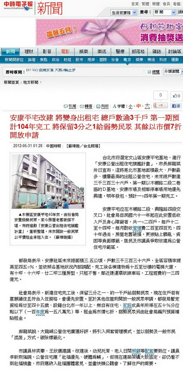 安康平宅改建 將變身出租宅 總戶數逾3千戶-2012.05.31