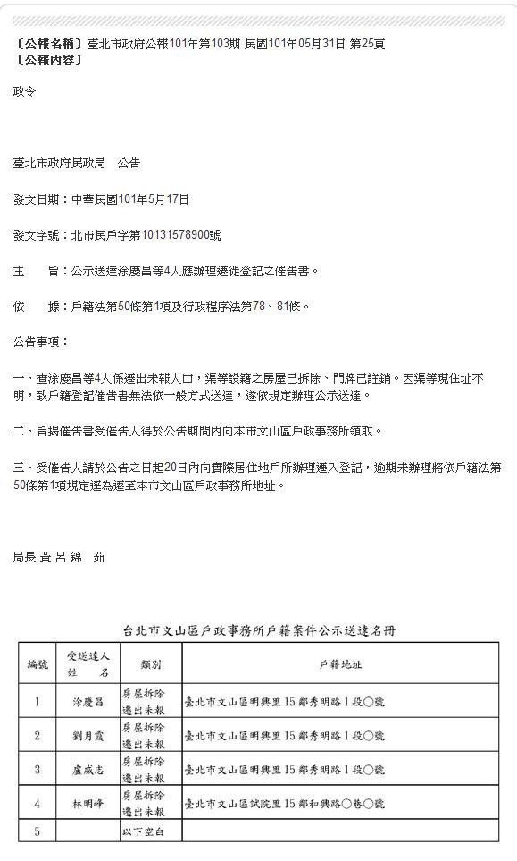 公示送達涂慶昌等4人應辦理遷徙登記之催告書-2012.05.17