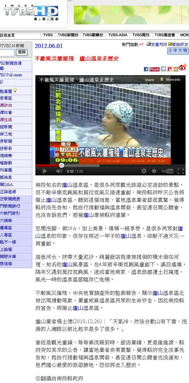 不敵風災屢摧殘 廬山溫泉走歷史-2012.06.01-01