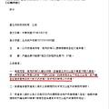 台北市文山區高筠智、高筠欣等2人應辦理遷徙登記-2012.05.21