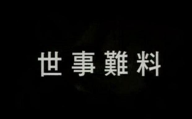 世事難料-01