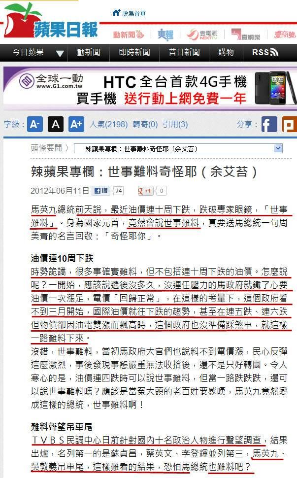 辣蘋果專欄:世事難料奇怪耶-2012.06.11