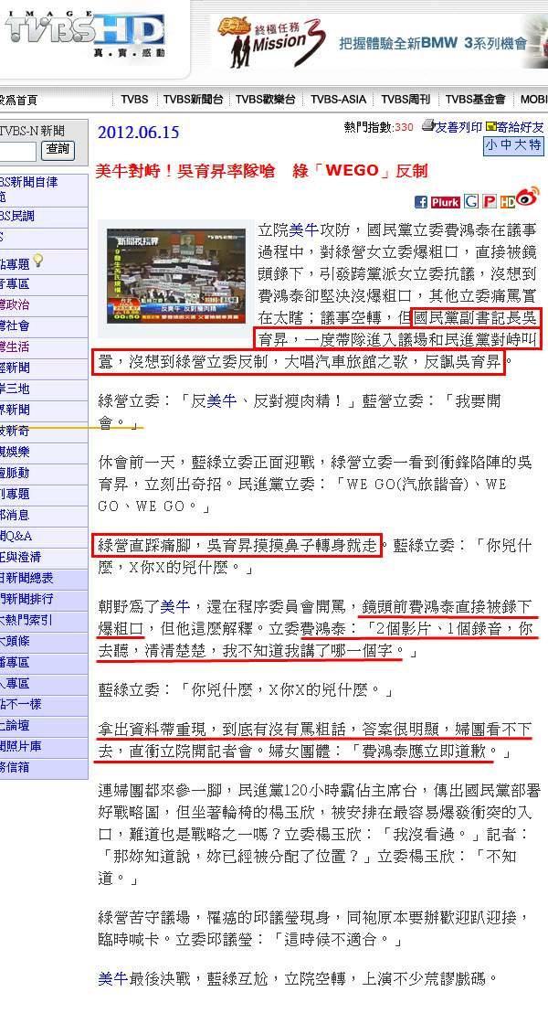 美牛對峙!吳育昇率隊嗆 綠「WEGO」反制-2012.06.15