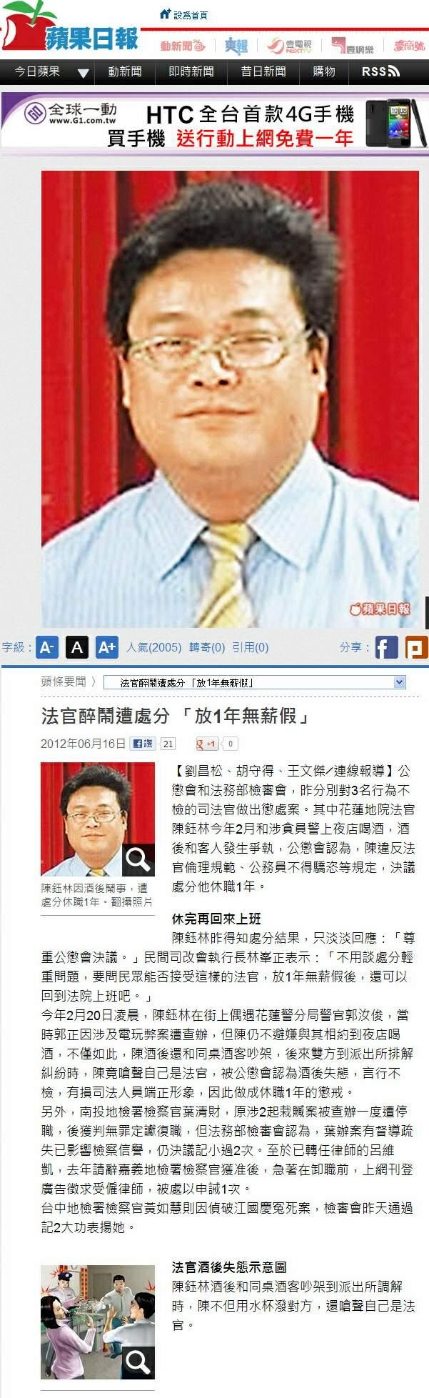 法官醉鬧遭處分 「放1年無薪假」-2012.06.16