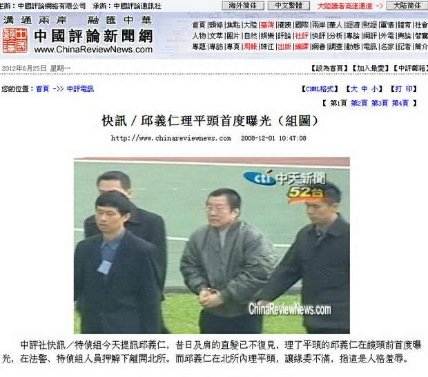 邱義仁理平頭首度曝光-2008.12.01