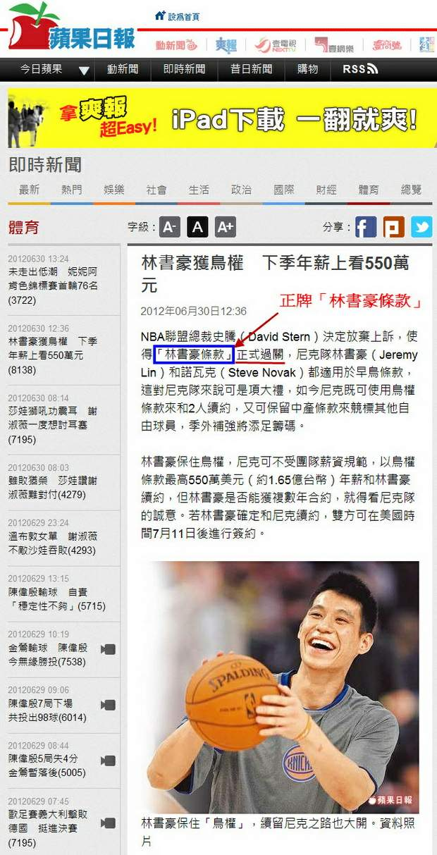 林書豪獲鳥權 下季年薪上看550萬元-2012.06.30-01