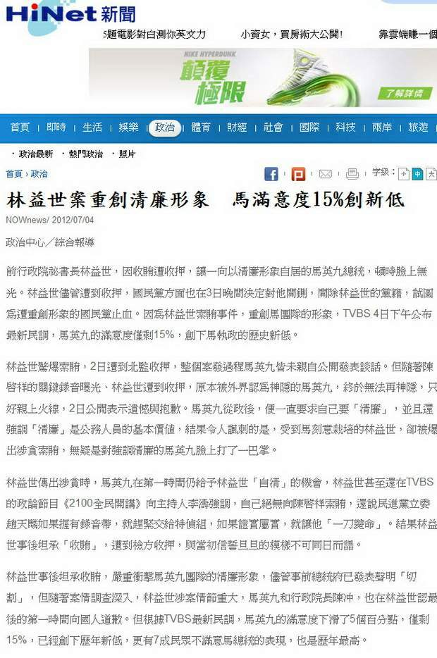 林益世案重創清廉形象 馬滿意度15%創新低-2012.07.04