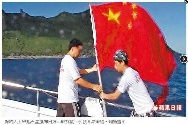 保釣竟揮五星旗「忘帶國旗」-2012.07.06-02