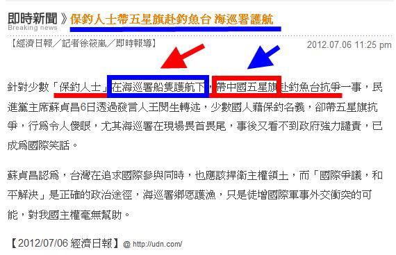保釣人士帶五星旗赴釣魚台 海巡署護航-2012.07.07