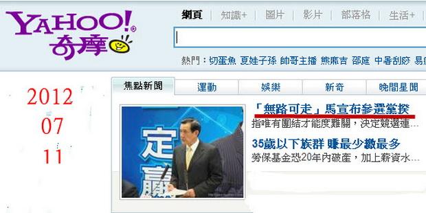 「無路可走」馬宣佈參選黨主席-2012.07.11-01