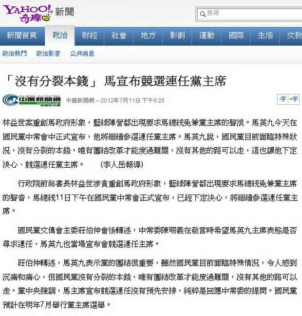 「沒有分裂本錢」 馬宣布競選連任黨主席-2012.07.11