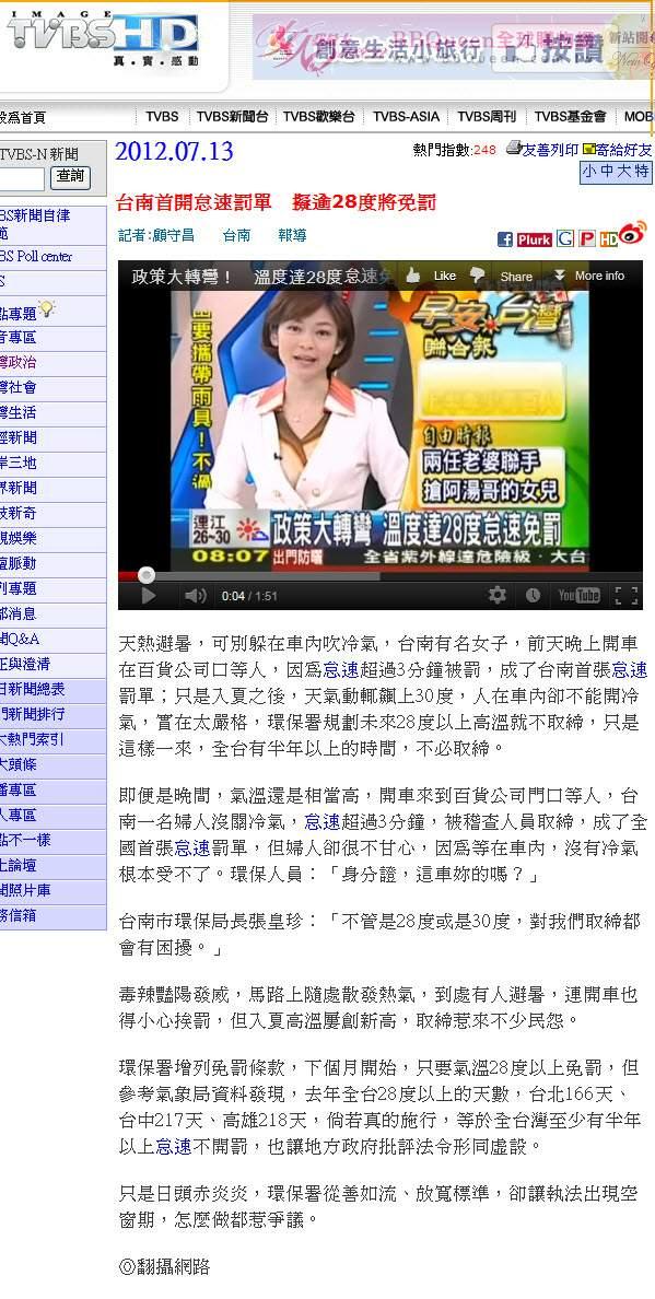 台南首開怠速罰單 擬逾28度將免罰-2012.07.13