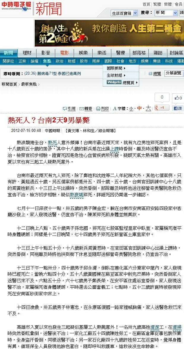 熱死人?台南2天9男暴斃-2012.07.15