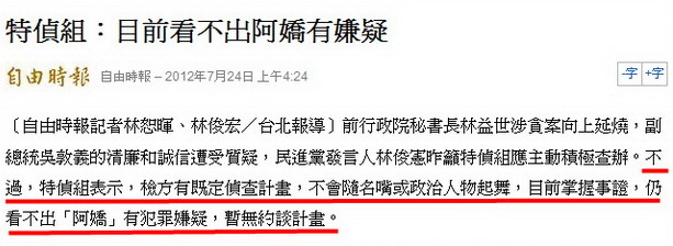 特偵組:目前看不出阿嬌有嫌疑-2012.07.24-02