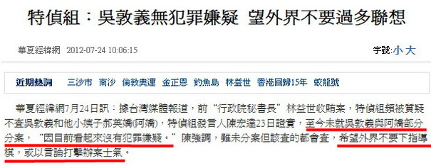 特偵組:吳敦義無犯罪嫌疑 望外界不要過多聯想 -2012.07.24-02
