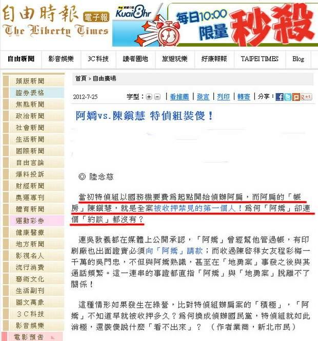 阿嬌vs.陳鎮慧 特偵組裝傻!-2012.07.25