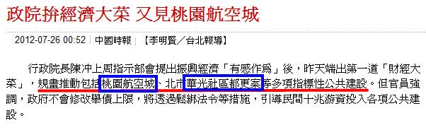 政院拚經濟大菜 又見桃園航空城-2012.07.26-02
