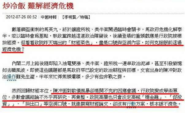炒冷飯 難解經濟危機-2012.07.26-02