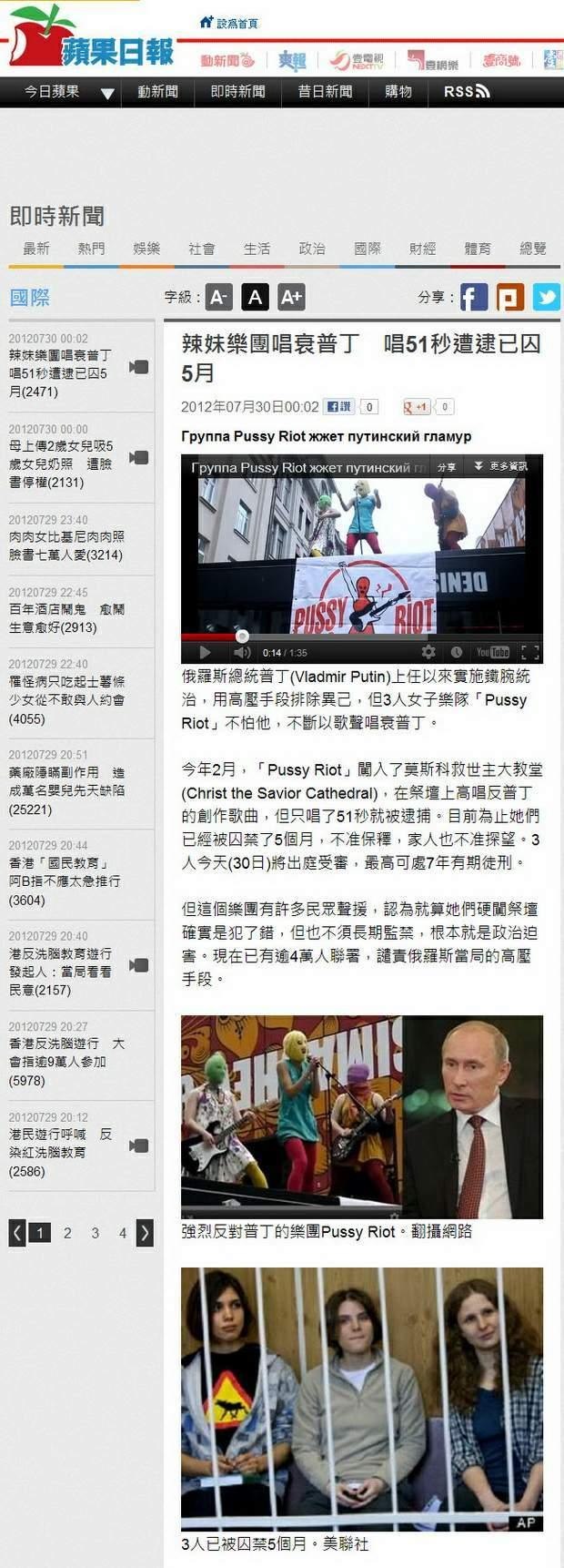 辣妹樂團唱衰普丁 唱51秒遭逮已囚5月-2012.07.30